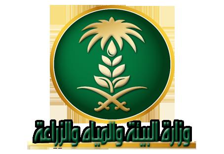 وزارة البيئة والزراعة
